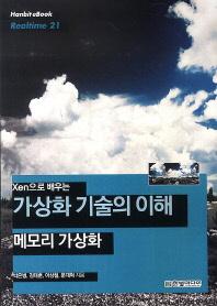 가상화 기술의 이해: 메모리 가상화(Xen으로 배우는)(Hanbit eBook Realtime 21)