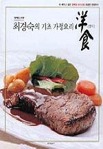 최경숙의 기초 가정요리(양식) ///8-14