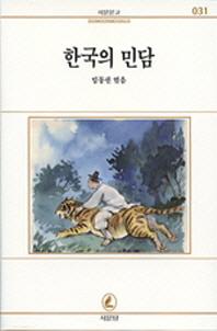 한국의 민담(서문문고 31)