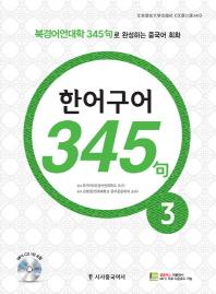 한어구어 345구. 3(CD1장포함)