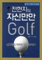 전현지의 자신만만 골프: 골프클럽과 게임규칙 편