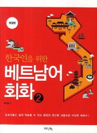 베트남어 회화. 2(한국인을 위한)(개정판)