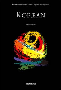 Korean(양장본 HardCover)
