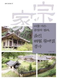 울진 해월 황여일 종가(대를 이은 문장과 절의)(경북의 종가문화 32)