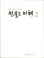원불교 이해. 2