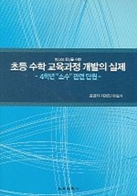 초등 수학 교육과정 개발의 실제(창의성 증진을 위한)