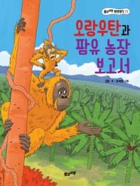 오랑우탄과 팜유 농장 보고서(풀과바람 환경생각 13)