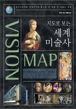 지도로 보는 세계 미술사