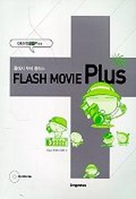 플래시 무비 플러스(CD-ROM 1장 포함)