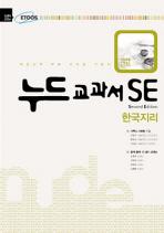 한국지리(누드교과서 SE)