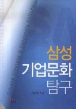 삼성 기업문화 탐구(양장본 HardCover)