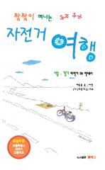 짬짬이 떠나는 두근두근 자전거 여행: 서울 경기 자전거 코스 안내서(서울특별시자전거교통지도포함)(Paper