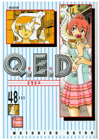 Q.E.D.(큐이디): 증명종료. 48
