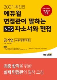 면접관이 말하는 NCS 자소서와 면접 공기업(사무 행정 직렬)(2021)(에듀윌)