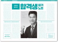 전한길 한국사 합격생 필기노트(2017)