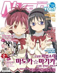 냥타입(NYAN-TYPE) 한국판 Vol. 7