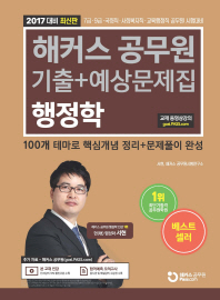 행정학 기출+예상문제집(2017)(해커스 공무원)