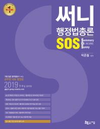 행정법총론 SOS(2019)(써니)