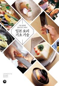 일본 요리 기초 기술