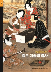 일본 미술의 역사(시공아트 67)