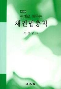 채권법총칙(판례로 배우는)(2판)