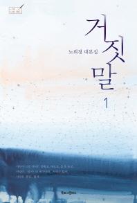 거짓말. 1(노희경 드라마 대본 2)