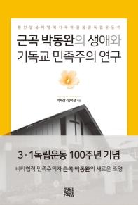 근곡 박동완의 생애와 기독교 민족주의 연구