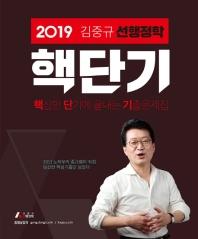 김중규 선행정학(2019)(핵단기)