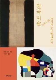 한국 미술: 19세기부터 현재까지