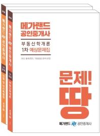 공인중개사 예상문제집 1차 세트(2019)