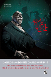 위성인간(한스 올라브 랄룸 범죄 스릴러 시리즈)