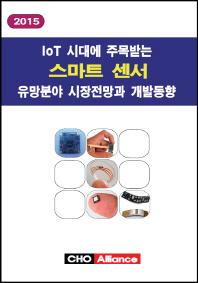 IoT 시대에 주목받는 스마트 센서 유망분야 시장전망과 개발동향(2015)