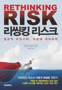 리씽킹 리스크(Rethinking Risk)