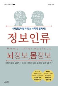 정보인류 뇌정보, 몸정보(정보 인류 시리즈 1)