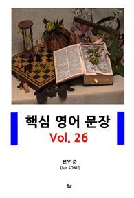 핵심 영어 문장 [Vol. 26]