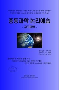 중등과학 논리예습  지구과학