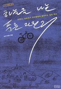 하늘을 나는 푸른 자전거 - 어머니, 아버지가 자녀들에게 들려주는 삶의 역사