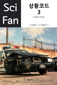 상황 코드 3 (완결)(Sci Fan 8)