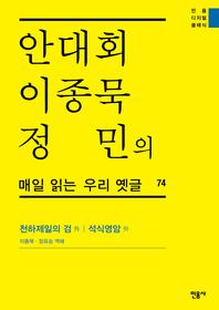 안대회ㆍ이종묵ㆍ정민의 매일 읽는 우리 옛글 74