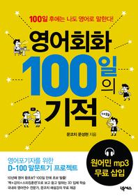 영어회화 100일의 기적 (원어민mp3 멀티이북)