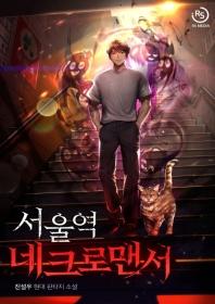 서울역 네크로맨서. 4