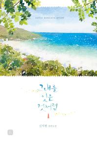 그대를 잊은 것처럼(합본)(Navie Romance Story)