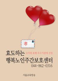 효도하는 행복노인주간보호센터 (조치원 효행 우수기관 선정)