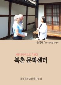 윤정연의 문화산책 계동마님댁으로 유명한 북촌 문화센터