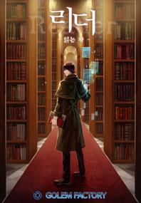 리더(Reader)-읽는자. 16