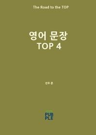 영어 문장 TOP 4