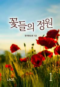 꽃들의 정원(전2권)