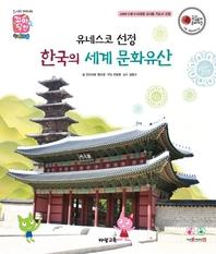 유네스코 선정 한국의 세계 문화유산