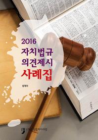 2016 자치법규 의견제시 사례집
