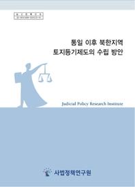 통일 이후 북한지역 토지등기제도의 수립 방안